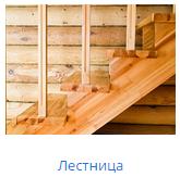 Лестница — Википедия